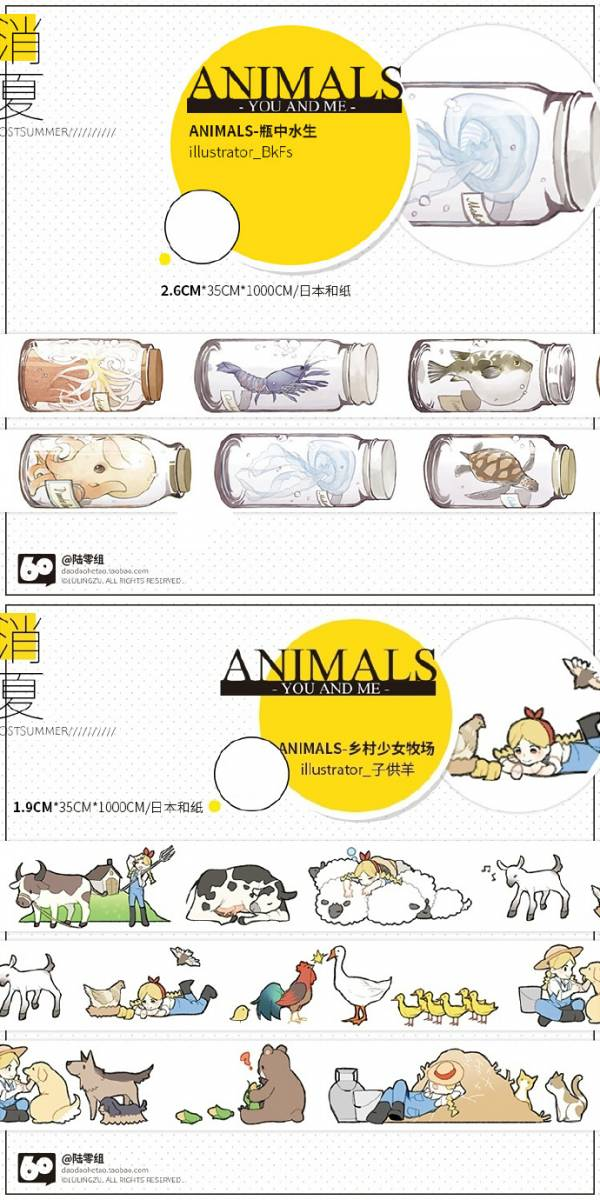 《ANIMALS》series Paper Tapes /Original Peripherals BY:BkFs/子供羊(陸零組) 原創 周邊 BY:BkFs/子供羊(陸零組)