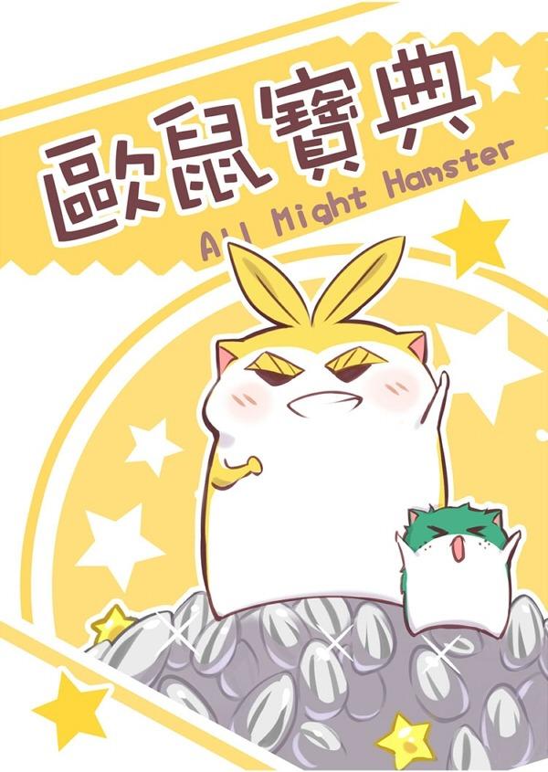 《All Might Hamster~歐鼠寶典~》 /我的英雄學院 漫本 BY:十三十三 我的英雄學院 漫本 BY:十三十三