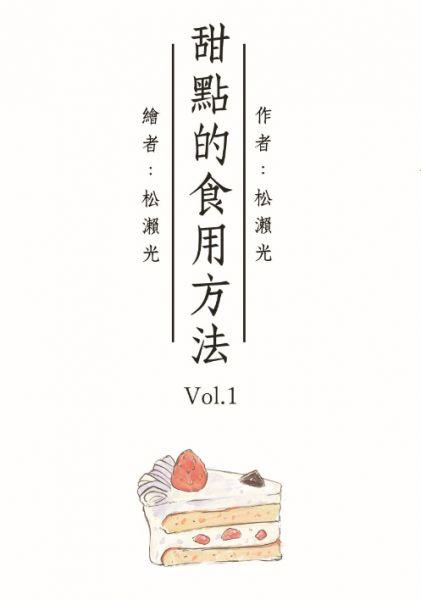 《甜點的食用方法》 /J禁 剛健 文本 BY:松瀨光(實質剛健) J禁 剛健 文本 BY:松瀨光(實質剛健)