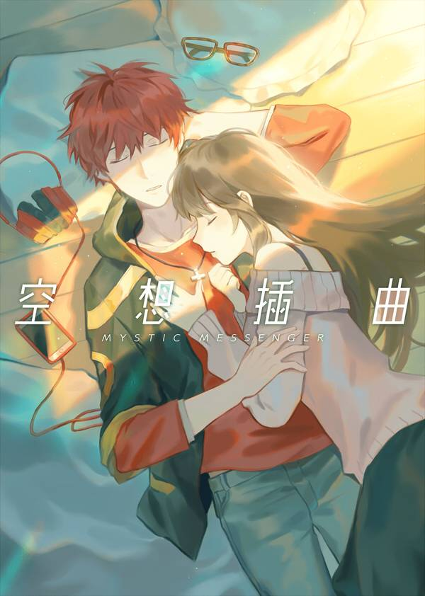 《空想插曲》 /Mystic Messenger 707MC Comic BY:米櫻 神秘信使 707MC 漫本 BY:米櫻