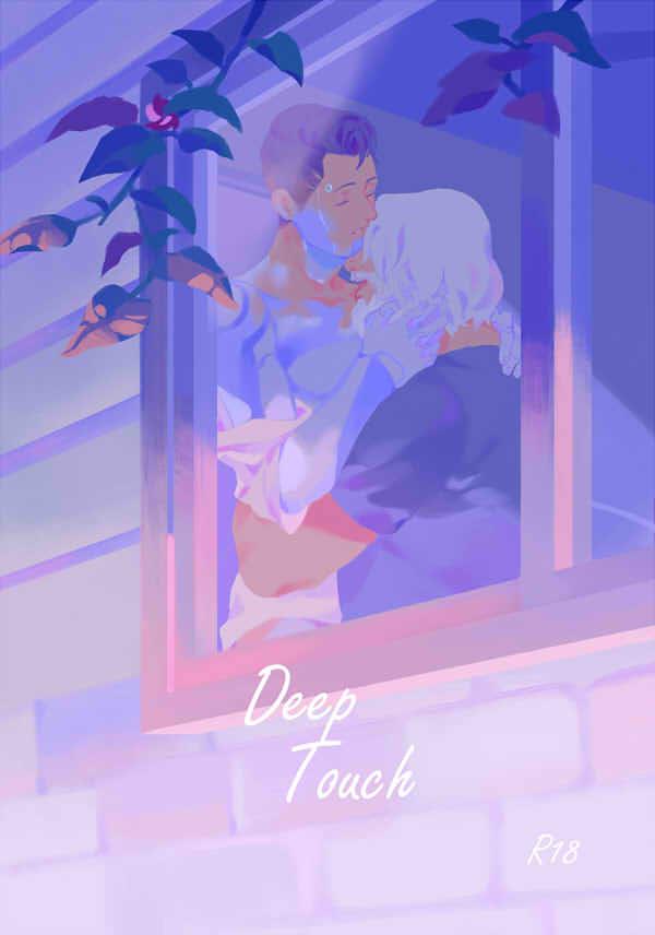 《Deep Touch》(中文版) /底特律:變人 漢康 漫本 BY:昴 底特律:變人 漢康 漫本 BY:昴