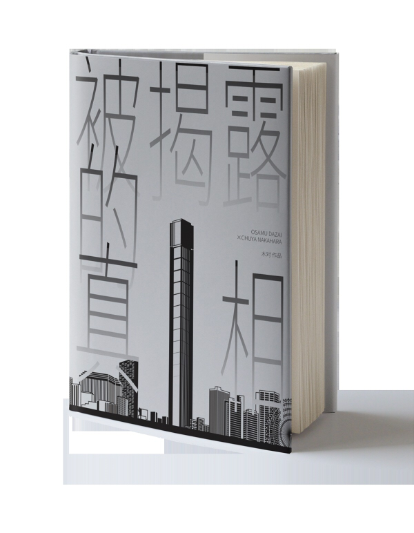 【PRE-SALE!】《被揭露的真相》 /Bungou Stray Dogs Dazai/Nakahara Novel BY:木对 文豪野犬 太中 文本 BY:木对