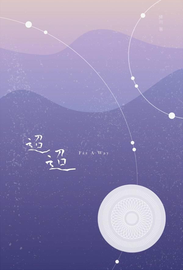 《迢迢》 /特殊傳說 白黑 文本 BY:縴雨