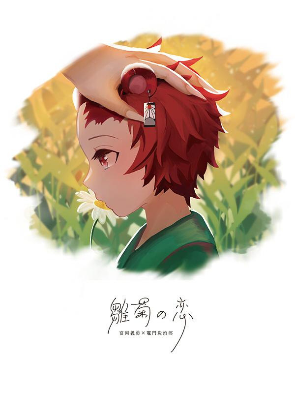 《雛菊之戀》 /鬼滅之刃 義炭 文本 BY:紫月(絕望天堂)