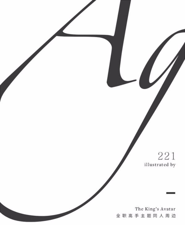 《Ag》全職明信片組 /全職高手 周邊 BY:221(百家講談) 全職高手 周邊 BY:221