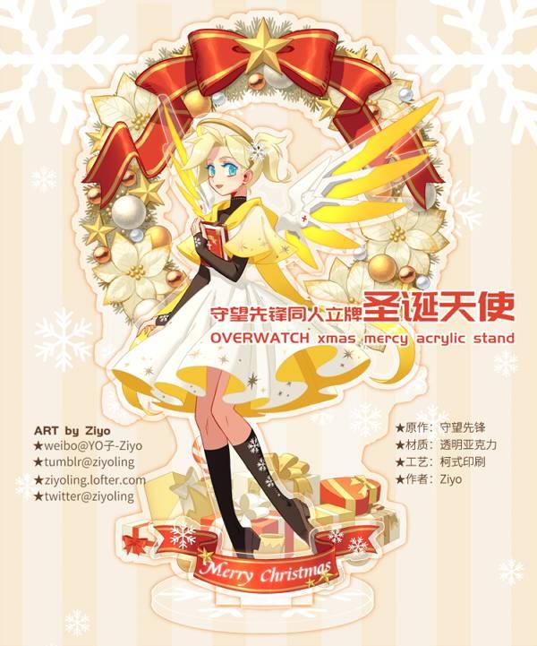 Christmas Mercy Acrylic Stand /OVERWATCH Pharmercy Peripherals BY:Ziyoling OVERWATCH 周邊 BY:Ziyoling