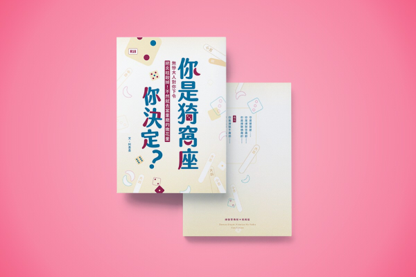 【PRE-SALE CLOSED!】《你是猗窩座,無慘大人對你下令:把炎柱殺掉!不然就去當童磨的撒花童。你決定?》 /Kimetsu no Yaiba Rengoku/Akaza Novel BY:AMOMO 30