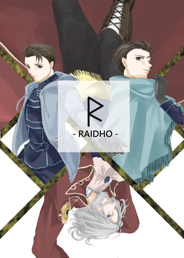 《R -RAIDHO-》 /底特律:變人 康漢/60漢 漫本 BY:諾維/語魚/Mocha/Simo 底特律:變人 康漢/60漢 漫本 BY:Heartilly/633(密西根爵士)