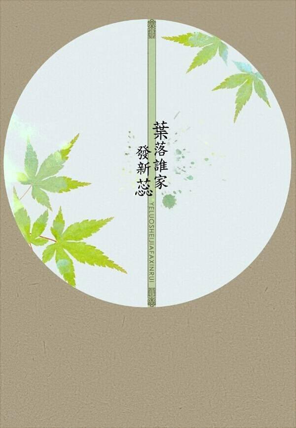 《葉落誰家發新蕊》 /The King's Avatar Bottom Ye Xiu Novel BY:卡多雷(Neverland) 全職高手 All葉 文本 BY:卡多雷(Neverland)