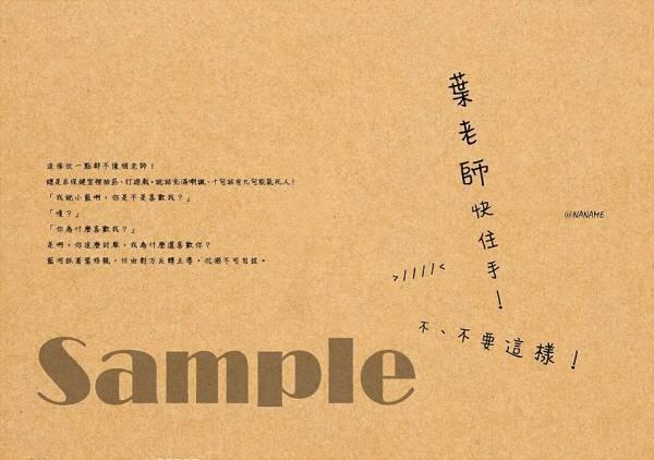 《葉老師快住手!不、不要這樣!》 /全職高手 葉藍 文本 BY:NANAME 全職高手 韓張 文本 BY:未櫻(無法地帶)