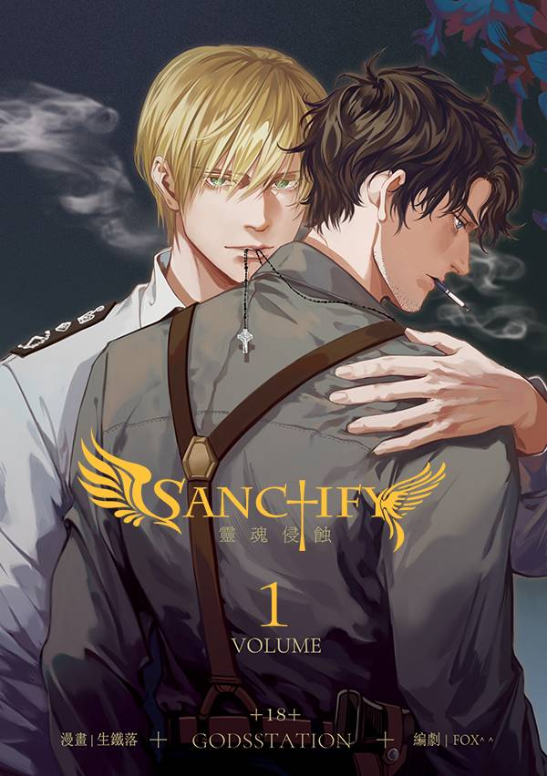 《Sanctify》#1 Chinese ver.(Second Print) /Original Comic BY:生鐵落/狐狸^^(GODSSTATION) 原創作品 漫本 BY:生鐵落/狐狸^^(GODSSTATION)