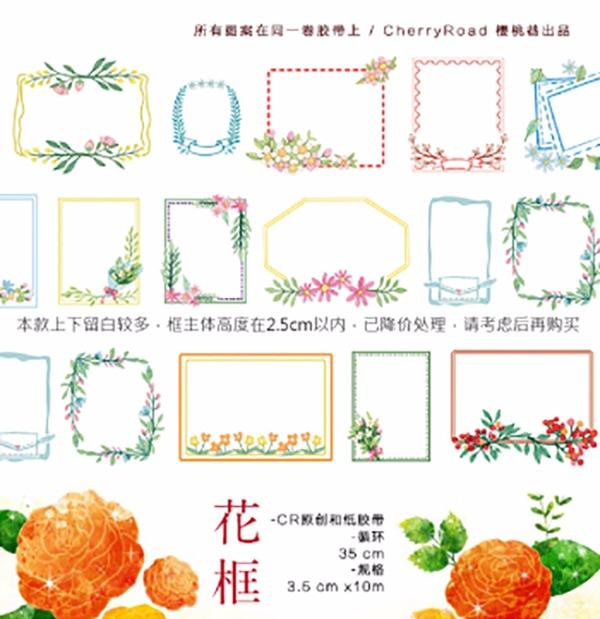 《花框》和紙膠帶 /原創 周邊 BY:CherryRoad(櫻桃巷) 原創 周邊 BY:CherryRoad(櫻桃巷)