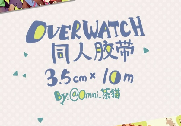 OW Afternoon tea paper tapes /OVERWATCH goods BY:Omni_茶貓(Neverland) OVERWATCH 周邊 BY:Omni_茶貓(Neverland)