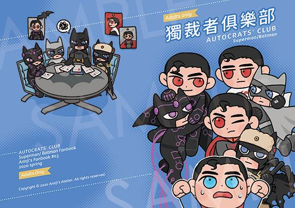【PRE-SALE】《Autocrat's Club》 /DC Comics Superbat Comic BY:安吉(Annji Atelier) DC 超蝙 漫本 BY:安吉(Annji Atelier)