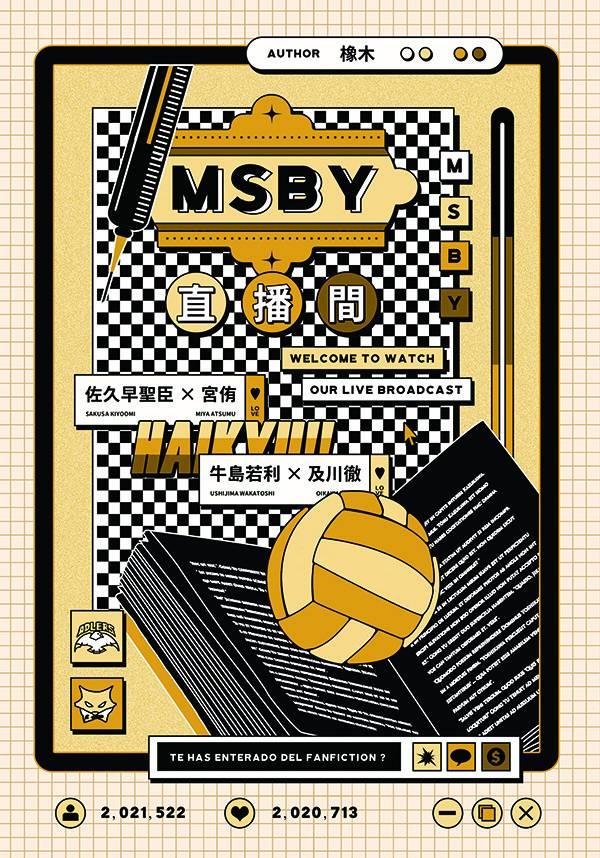《MSBY直播間》 /排球少年 佐久侑/牛及 文本 BY:橡木(橡木保育林區)