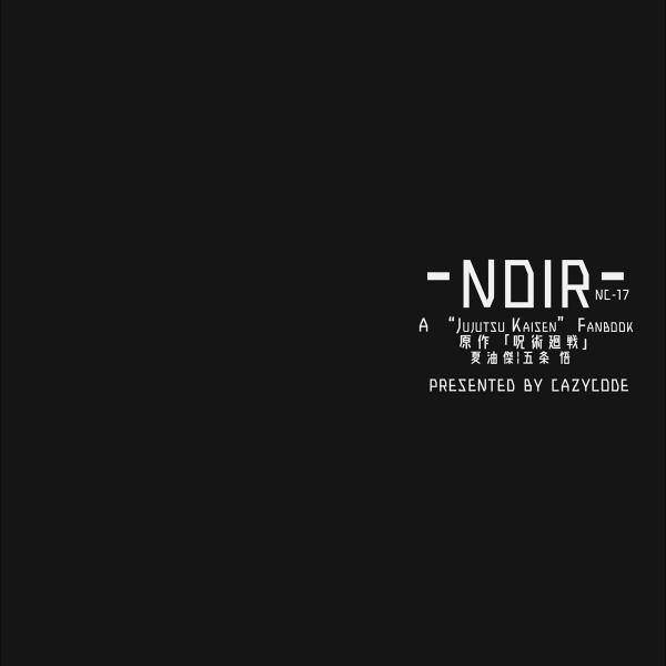 《Noir》+徽章組 /咒術迴戰 夏五 漫本 BY:Cazy code