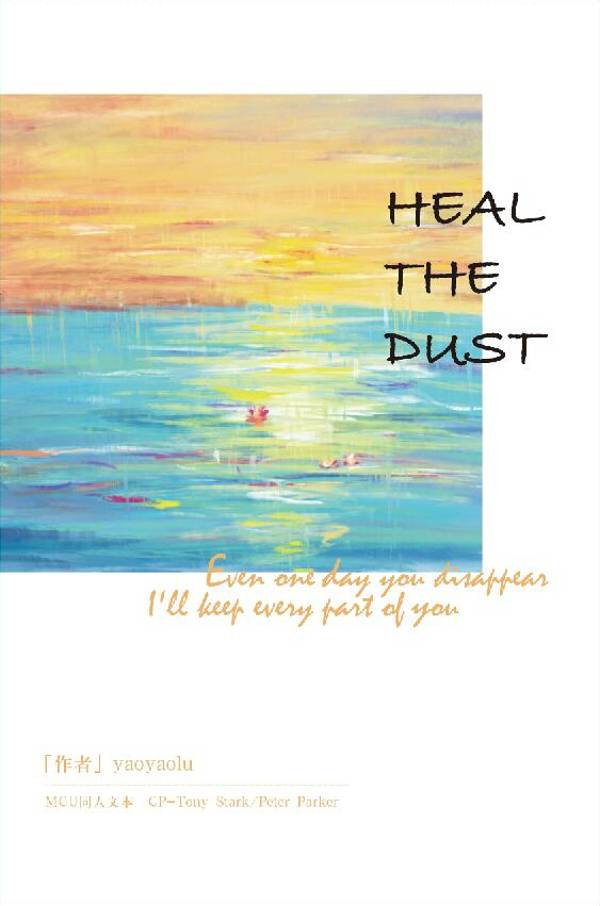 《Heal the dust》 /復仇者聯盟 鐵蟲 文本 BY:Yaoyaolu 復仇者聯盟 鐵蟲 文本 BY:Yaoyaolu