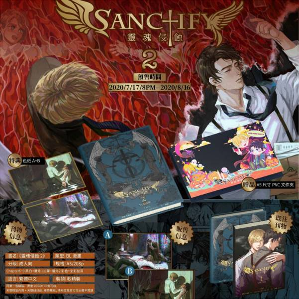【PRE-SALE!】《Sanctify》#2 Chinese ver.(First Print) /Original Comic BY:生鐵落/狐狸^^(GODSSTATION) 原創作品 漫本 BY:生鐵落/狐狸^^(GODSSTATION)