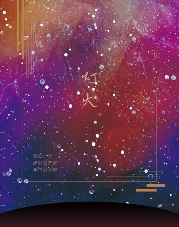 《灯火》 /鬼滅之刃 煉炭 文本 BY:縴雨