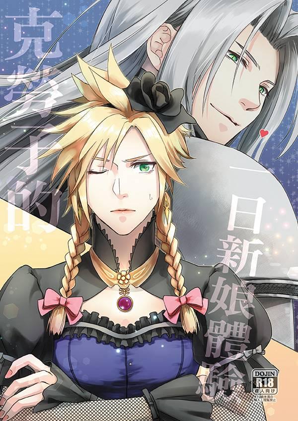 《克勞子的一日新娘體驗》 /Final Fantasy VII重製版 SC 漫本 BY:Reann瑞恩(小鳥巢之屋) Final Fantasy VII重製版 SC 漫本 BY:Reann瑞恩(小鳥巢之屋)