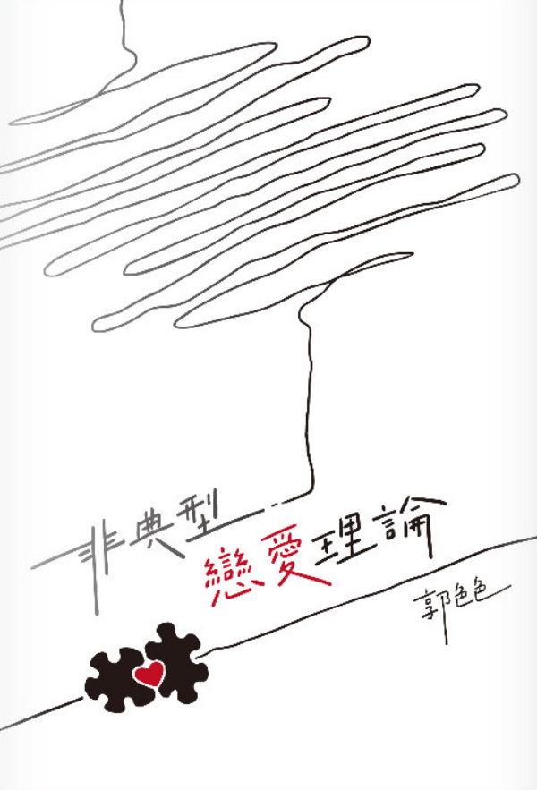 《非典型戀愛理論》 /特殊傳說 冰漾 文本 BY:郭色色 27