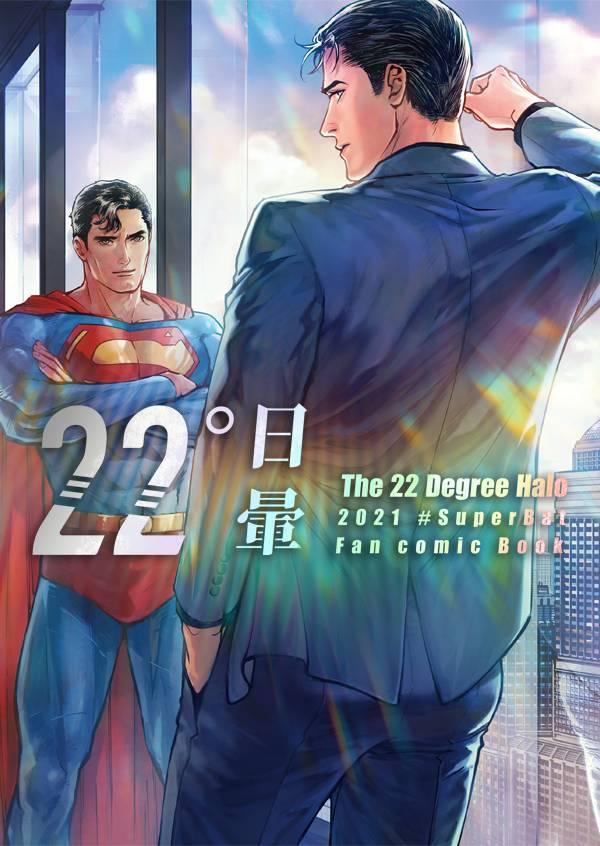 《22度日暈 The 22 Degree Halo》 /DC 超蝙 漫本 BY:望月海凝