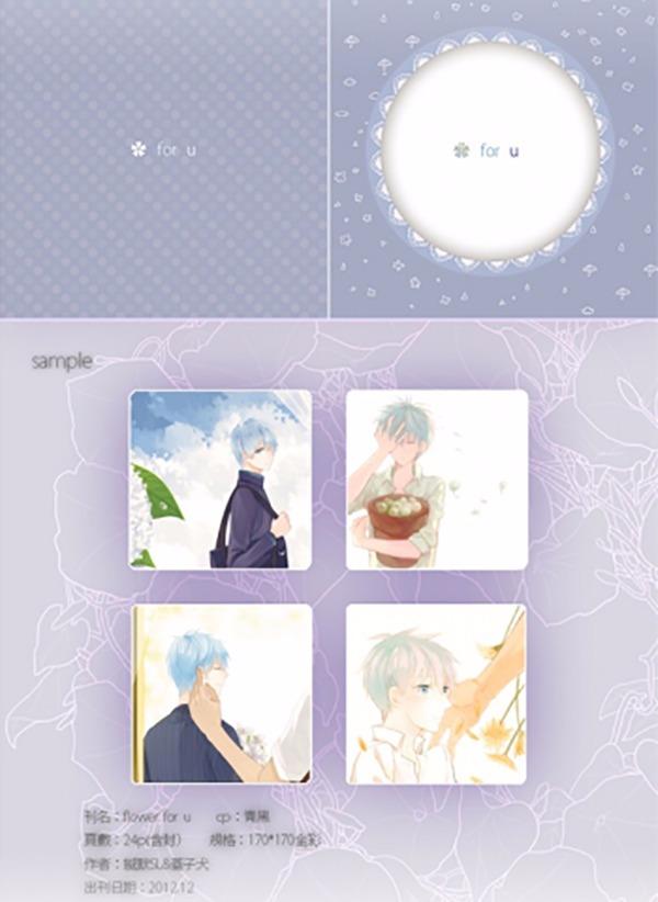 【二手書】《flower for u》 /黑子的籃球 中文 圖本 ※6