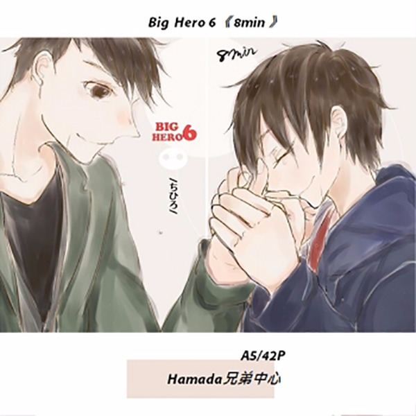 《8min》 /Big Hero6 兄弟中心 文本 BY:千洋(砂糖Satou) Big Hero6 兄弟中心 文本 BY:千洋(砂糖Satou)