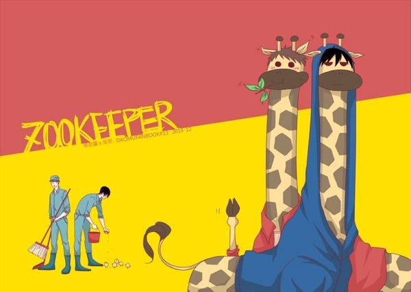 《ZOOKEEPER》I /盜墓筆記 瓶邪 漫本/周邊 By:呼呼花 盜墓筆記 瓶邪 漫本/周邊 By:呼呼花