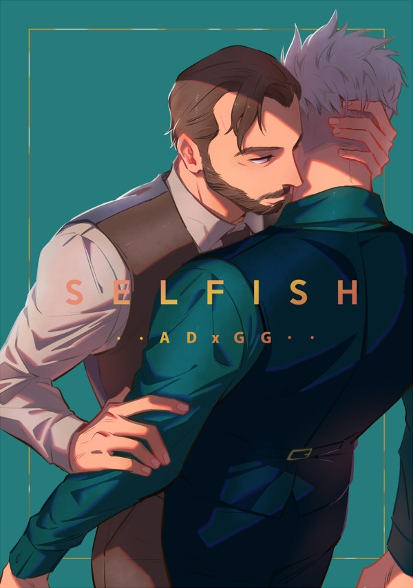 《SELFISH》 /Fantastic Beasts and Where to Find Them ADGG Comic BY:澈(CYANCROWN) 怪獸與牠們的產地 ADGG 漫本 BY:澈(CYANCROWN)