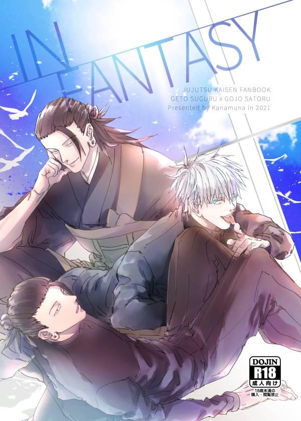 《IN FANTASY》 /咒術迴戰 夏五 漫本 BY:Kanamuna