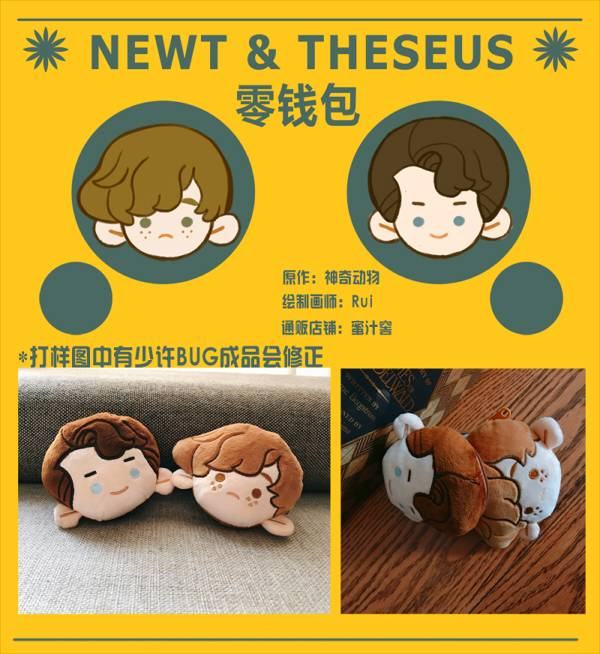 Scamander brothers coin purses set /Fantastic Beasts and Where to Find Them Peripherals BY:RUI(Neverland) 怪獸與牠們的產地 周邊 BY:RUI(Neverland)