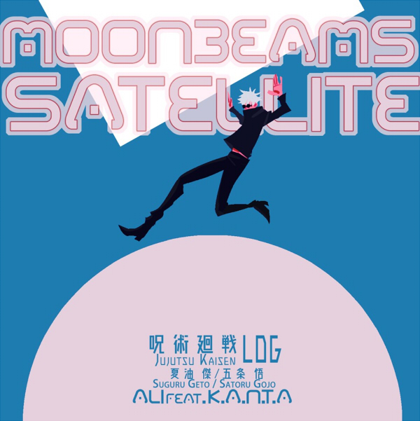 【預售商品,請勿選擇超商取貨付款!】《MOONBEAMS SATELLITE》 /咒術迴戰 夏五 圖漫本 BY:Cazy code