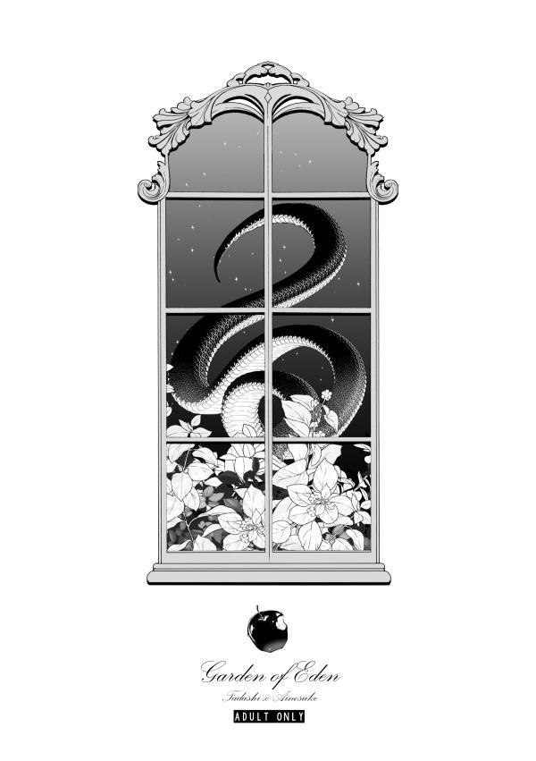 |《Garden of eden》 /SK8 the Infinity 忠愛 漫本 BY:粽粽ZIYO(粽媽媽肉舖)