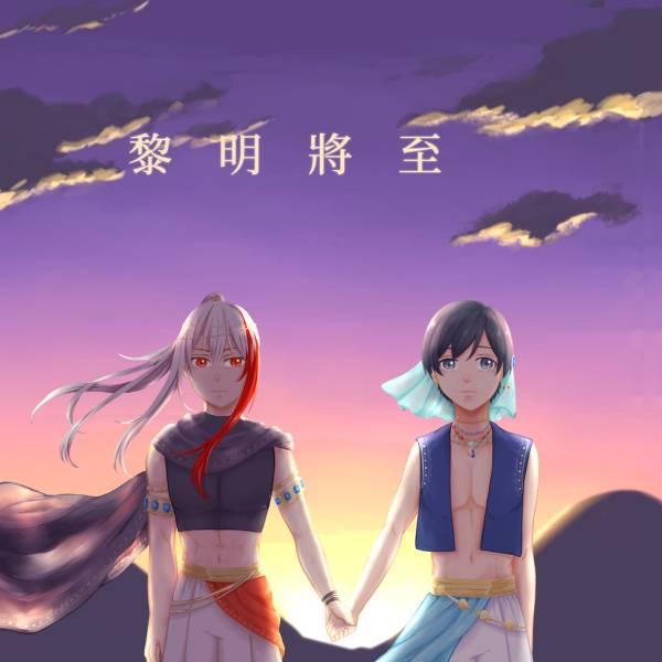 《再見黎明》 /特殊傳說 冰漾 圖文本 BY:彥涼