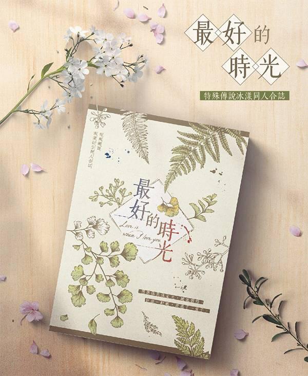 《最好的時光》 /特殊傳說 冰漾 文本套組 BY:YUH/夜蒑/曜希/縴雨/灰Hai/竹碳/吱吱/花穗/小山風(Butterfly Effect)