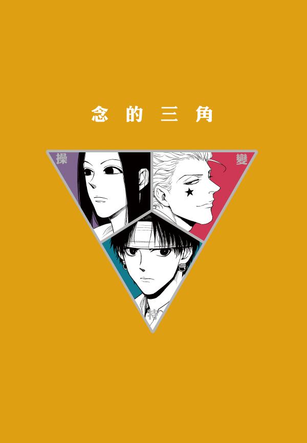 《念的三角》 /HUNTER×HUNTER Hisoka/Illumi/Kuroro Comic BY:萬世 全職獵人 西伊 漫本 BY:萬世
