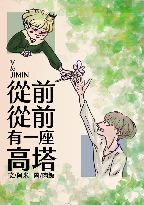 《從前從前有一座高塔》 /BangTan Sonyeondan Vmin/HopeKook Novel BY:阿米巴書蟲 防彈少年團 泰旻/錫國 文本 BY:阿米巴書蟲