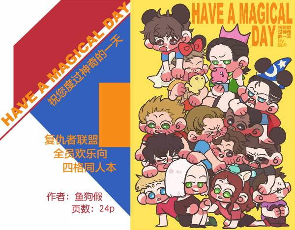 《HAVE A MAGICAL DAY》 /MARVEL 漫本 BY:魚狗假(Neverland) MARVEL 漫本 BY:魚狗假(Neverland)