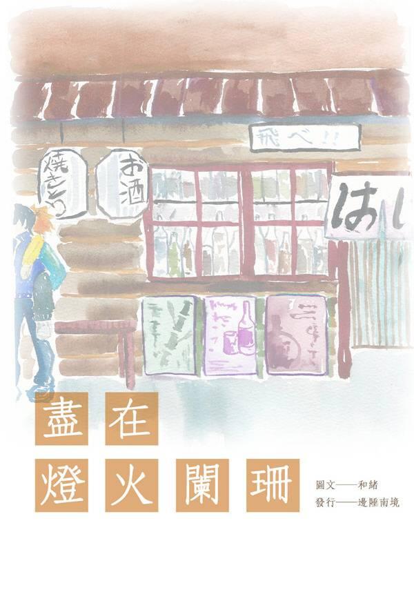 《盡在燈火闌珊》 /排球少年 影日 文本 BY:和緒(邊陲南境)
