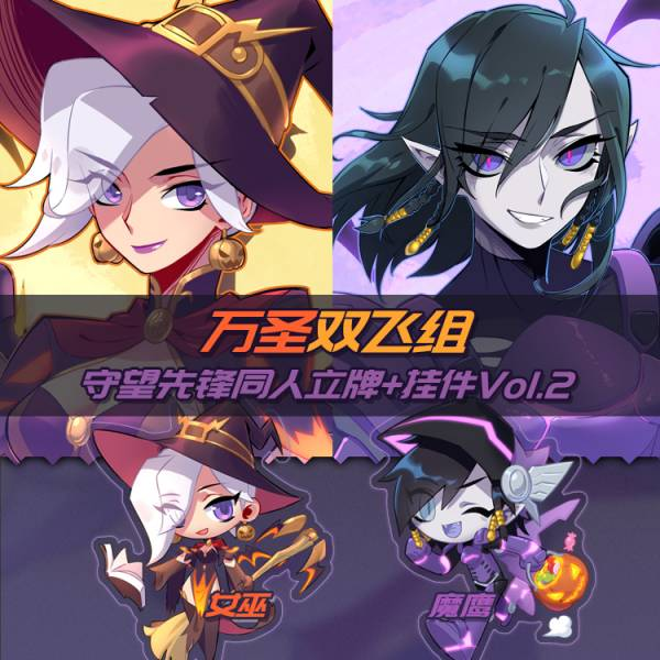 Pharmercy Halloween Acrylic Stands & Charms  /OVERWATCH Pharmercy Peripherals BY:Ziyo  【PLEASE CHOOSE BONUS BUY PRODUCTS TO ADD CART, OR THE ORDER WILL BE NULL】 OVERWATCH 雙飛組 周邊 BY:Ziyo