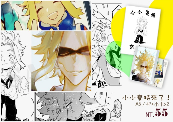 《小小麥特來了》 /My Hero Academia Comic BY:水梨 我的英雄學院 漫本 BY:水梨