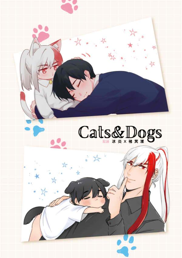 【預售截止!】《Cats&Dogs》 /特殊傳說 冰漾 文本 BY:MinT/郭色色