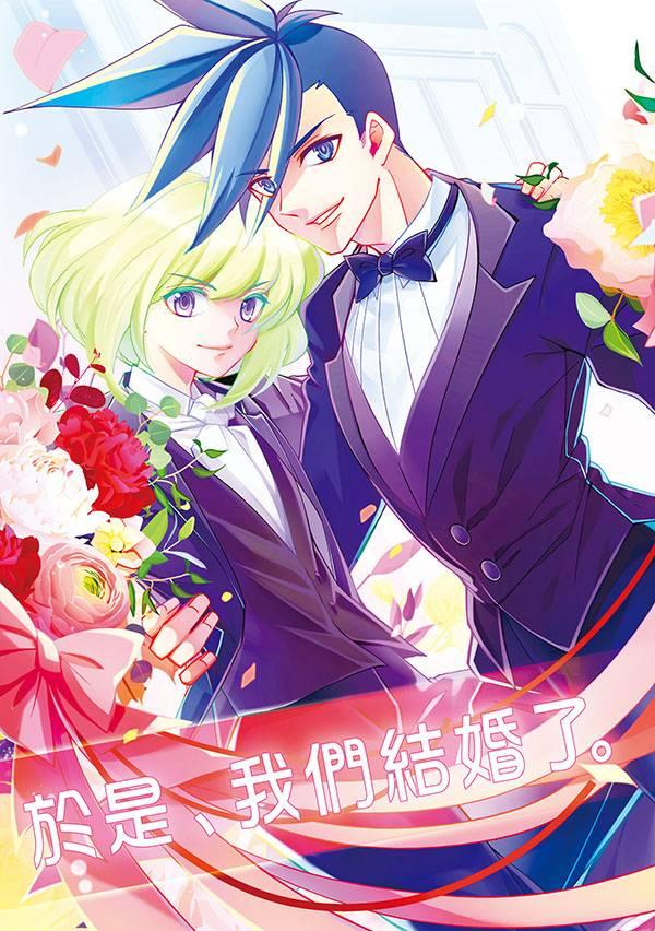 《於是、我們結婚了。》 /PROMARE Galolio Comic BY:米索MISO(腐腦人蔘) 普羅米亞 加里 漫本 BY:米索MISO(腐腦人蔘)