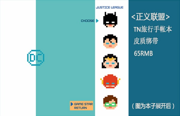DC正義聯盟TN手帳 /DC 周邊 BY:RUI(Neverland) DC 周邊 BY:RUI(Neverland)