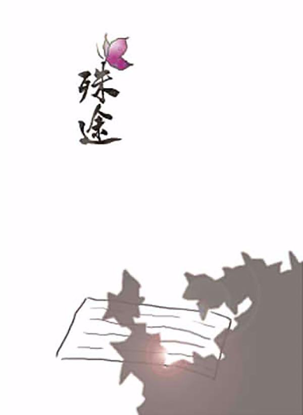 《殊途》 /劍俠情緣3 雙毒 文本 BY:亞久 劍俠情緣3 雙毒 文本 BY:亞久