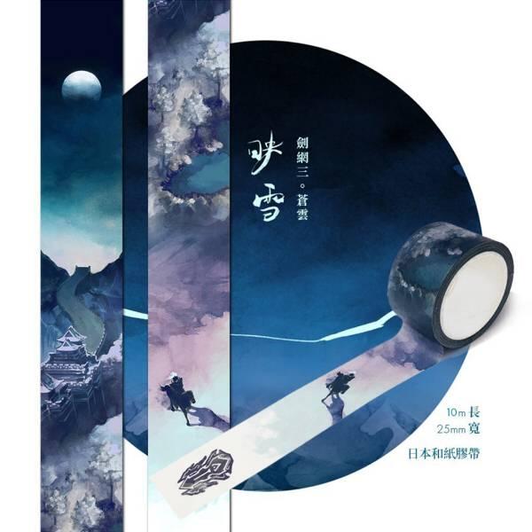 蒼雲・映雪 paper tape /JX online III Peripherals BY:Amuii 劍俠情緣3 周邊 BY:Amuii