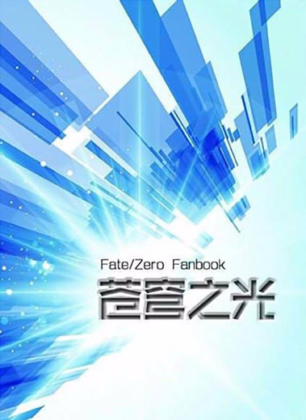 《蒼穹之光》 /Fate/Zero 文本 By:木花之佐九夜(Shadow_Diver) Fate 文本 By:木花之佐九夜(Shadow_Diver)