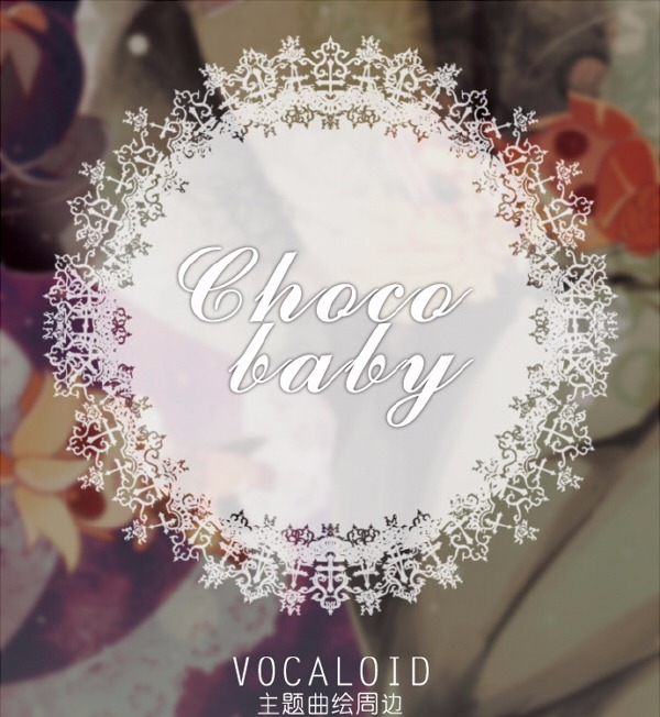 《Choco Baby》明信片組 /Vocaloid 周邊 BY:Moca/Noego/大銀/不腐/傻白/四個頭(二重破壞) Vocaloid 周邊 BY:Moca/Noego/大銀/不腐/傻白/四個頭(二重破壞)