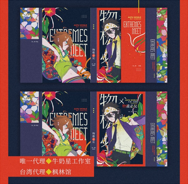【PRE-SALE CLOSE】《物極必反》 /Aotu World Leishi/Anmixiu Novel BY:Dr_梓 凹凸世界 雷安 文本 BY:Dr_梓